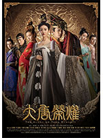 The Glory of Tang Dynasty Poster